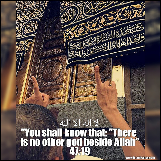 Beautiful Quran verses written on khana kaaba