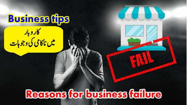 کاروبار میں ناکامی کی وجوہات Business tips - Reasons for business failure