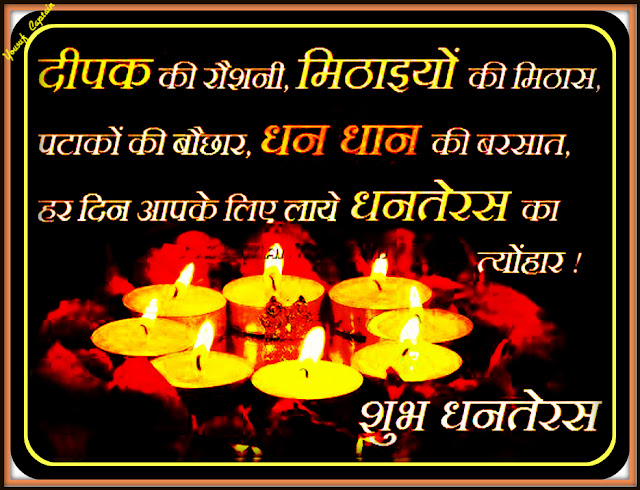 happy, dhanteras, quotes, wishes, happy dhanteras, dhanteras wishes, wishes quotes, dhanteras quotes, happy dhanteras wishes, wishes for dhanteras,  dhanteras wishes quotes, wishes for happy dhanteras, quotes for happy dhanteras, wishes for dhanteras,  quotes for dhanteras wishes 2017, dhanteras latest quotes 2018, happy dhanteras wishes quotes 2019, happy dhanteras latest wallapers 2017