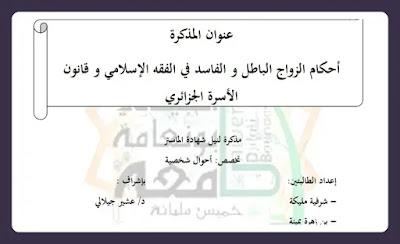 أحكام الزواج الفاسد و الباطل في الفقه الإسلامي و القانون الجزائري | رسالة ماجستير pdf