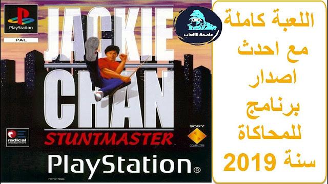 تحميل لعبة جاكي شان Jackie Chan Stuntmaster