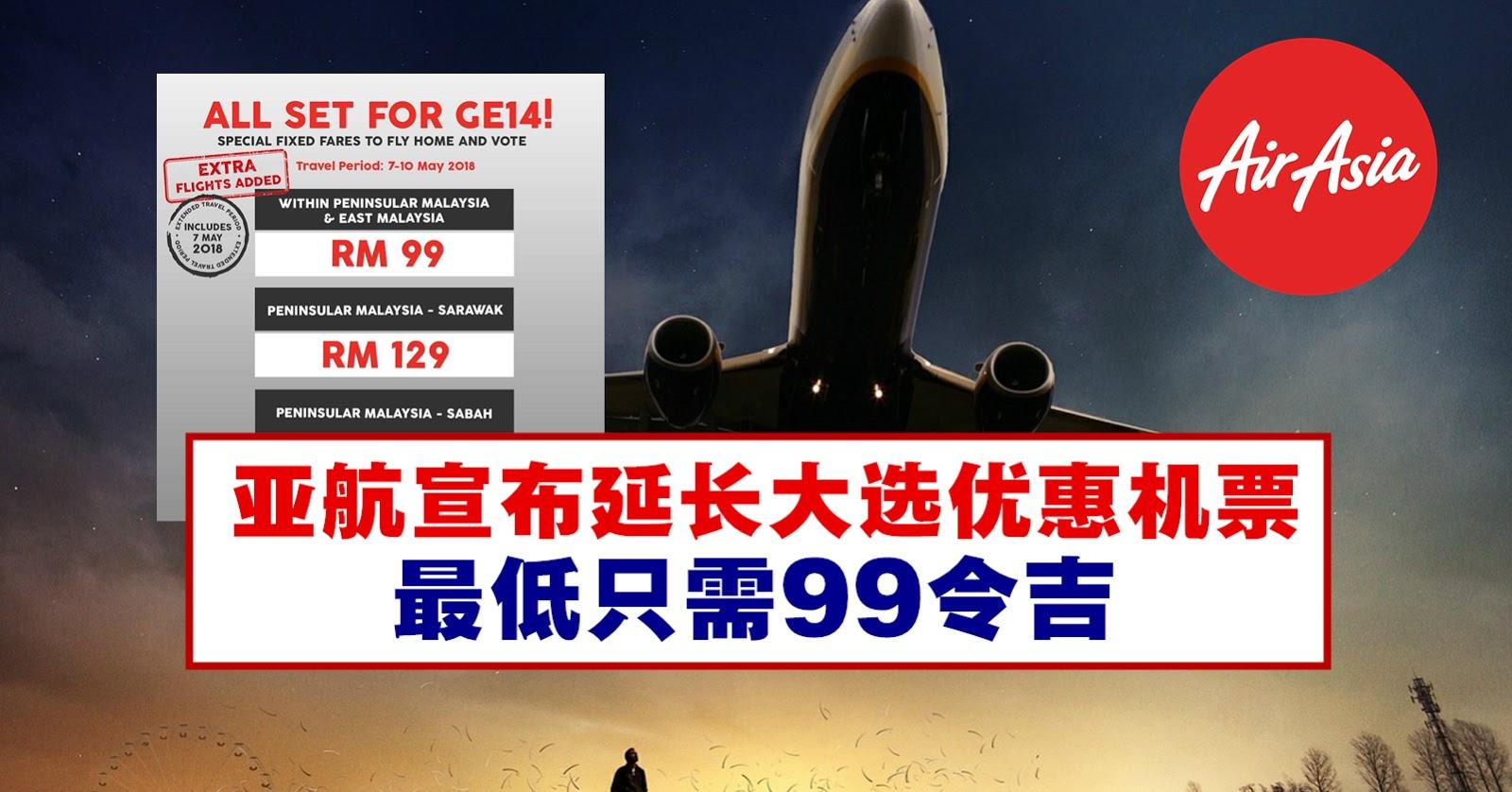 亚航宣布延长大选优惠机票,最低只需99令吉