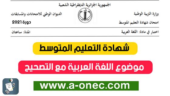 موضوع اللغة العربية شهادة التعليم المتوسط 2021 مع التصحيح النمودجي