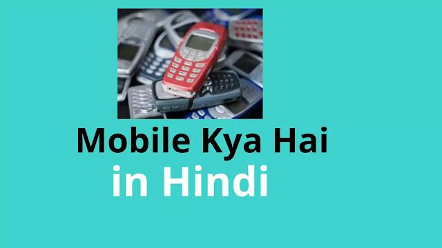 mobile kya hai in Hindi Mobile kya hai mobile kya hai in English mobile kya hai in English mobile ke bare me jankari Hindi me  mobile ki puri jankari what is mobile phone in kya hai in Hindi mobile phone information in Hindi