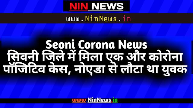 सिवनी जिले में मिला एक और कोरोना पॉजिटिव केस, नोएडा से लौटा था युवक / Seoni Corona News