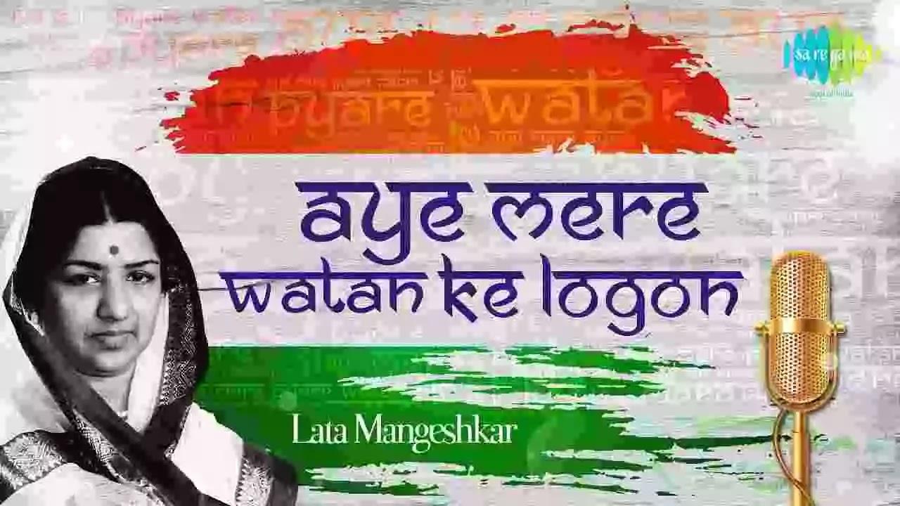 Aye Mere Watan Ke Logo Lyrics In Hindi - Lata Mangeshkar