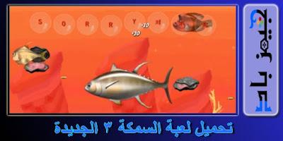 تحميل لعبة السمكة 3 الجديدة