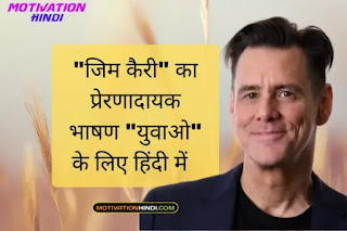 Jim carrey motivational speech in hindi for Students