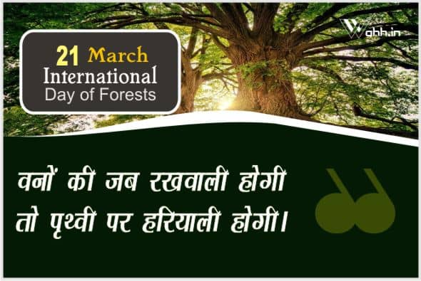 International Day of Forests Slogans In Hindi