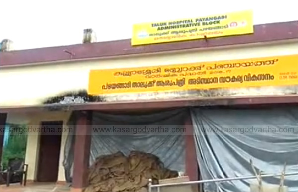 Kerala, Kannur, news, hospital, Childrens, Woman, Pazhayangadi taluk hospital in Kannur