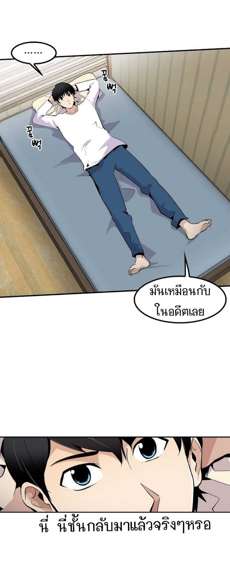 Again My Life - หน้า 29