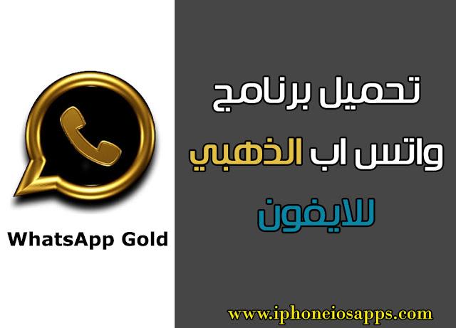 تحميل برنامج واتس اب الذهبي للآيفون