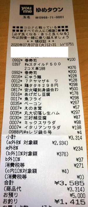 ゆめタウン 玉名 2020/7/7 のレシート