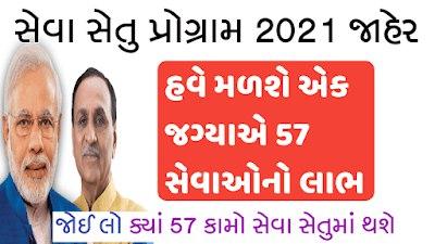 Gujarat Seva Setu Program 2021
