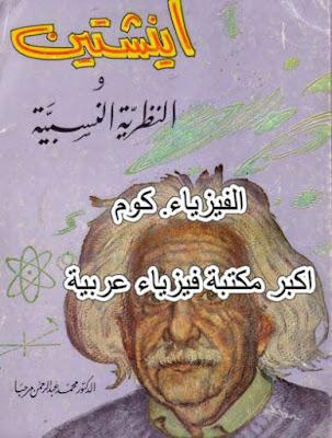 تحميل كتاب اينشتاين و النسبية pdf