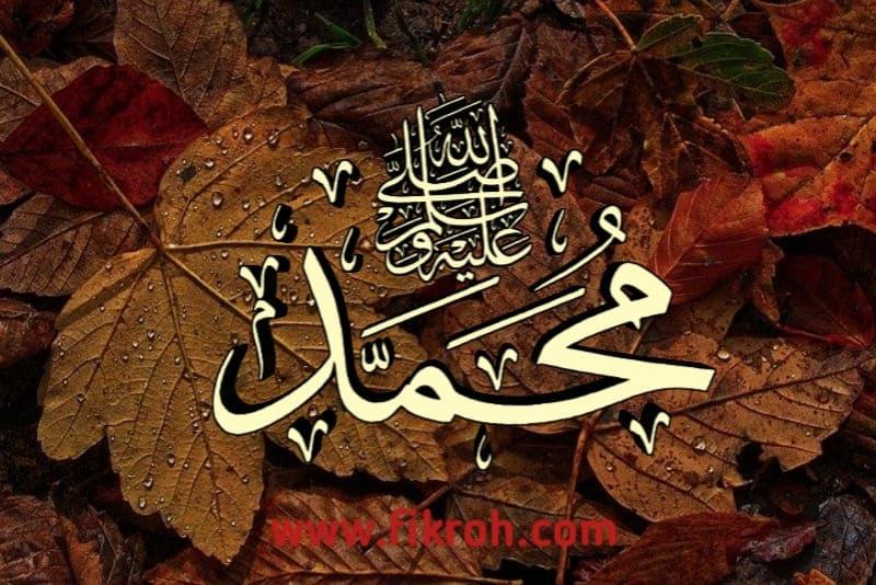 Sejarah Nenek Moyang Nabi Muhammad ﷺ