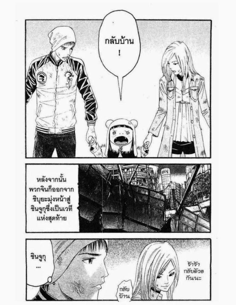 Kanojo wo Mamoru 51 no Houhou - หน้า 126