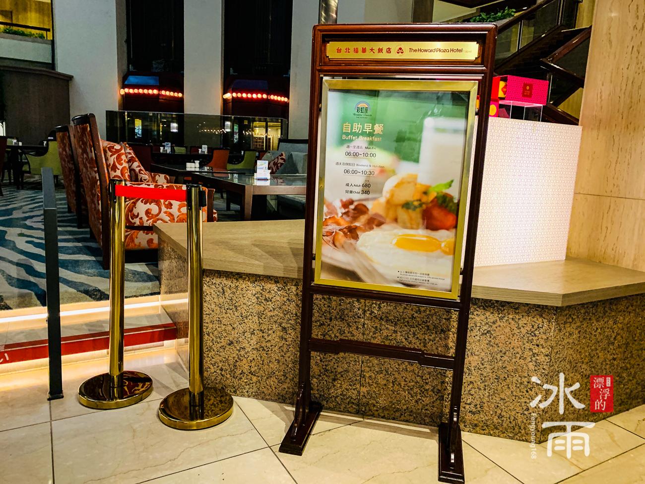 福華大飯店|早餐入口