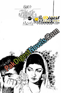 Shaam Ki Hawali Main Episode 22 By Rukhsana Nigar Adnan