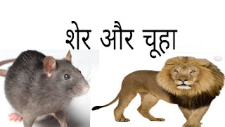 Lion And Mouse Short Moral Story In Hindi]