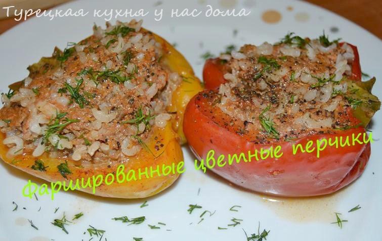 Цветные болгарские перцы с начинкой