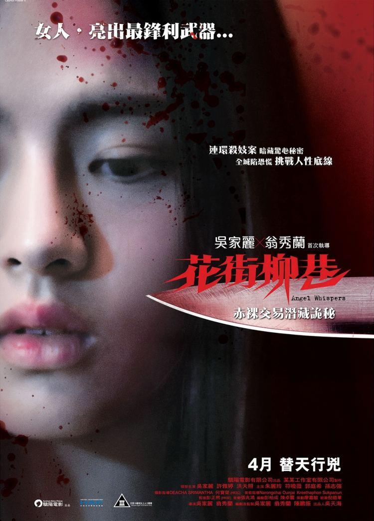 Xem Phim Lời Thì Thầm Của Thiên Thần 2015