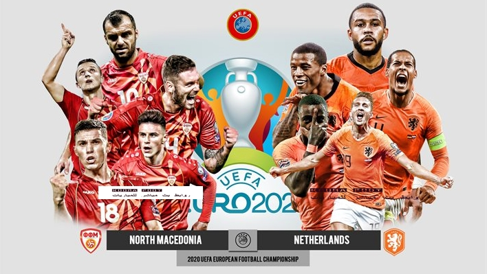 موعد مباراة هولندا ومقدونيا الشمالية الاثنين في بطولة يورو 2020