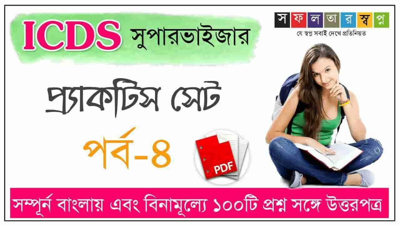 ICDS Practice Set in Bengali Part-4 PDF Free Download-অঙ্গনওয়ারী সুপারভাইজার প্র্যাকটিস সেট