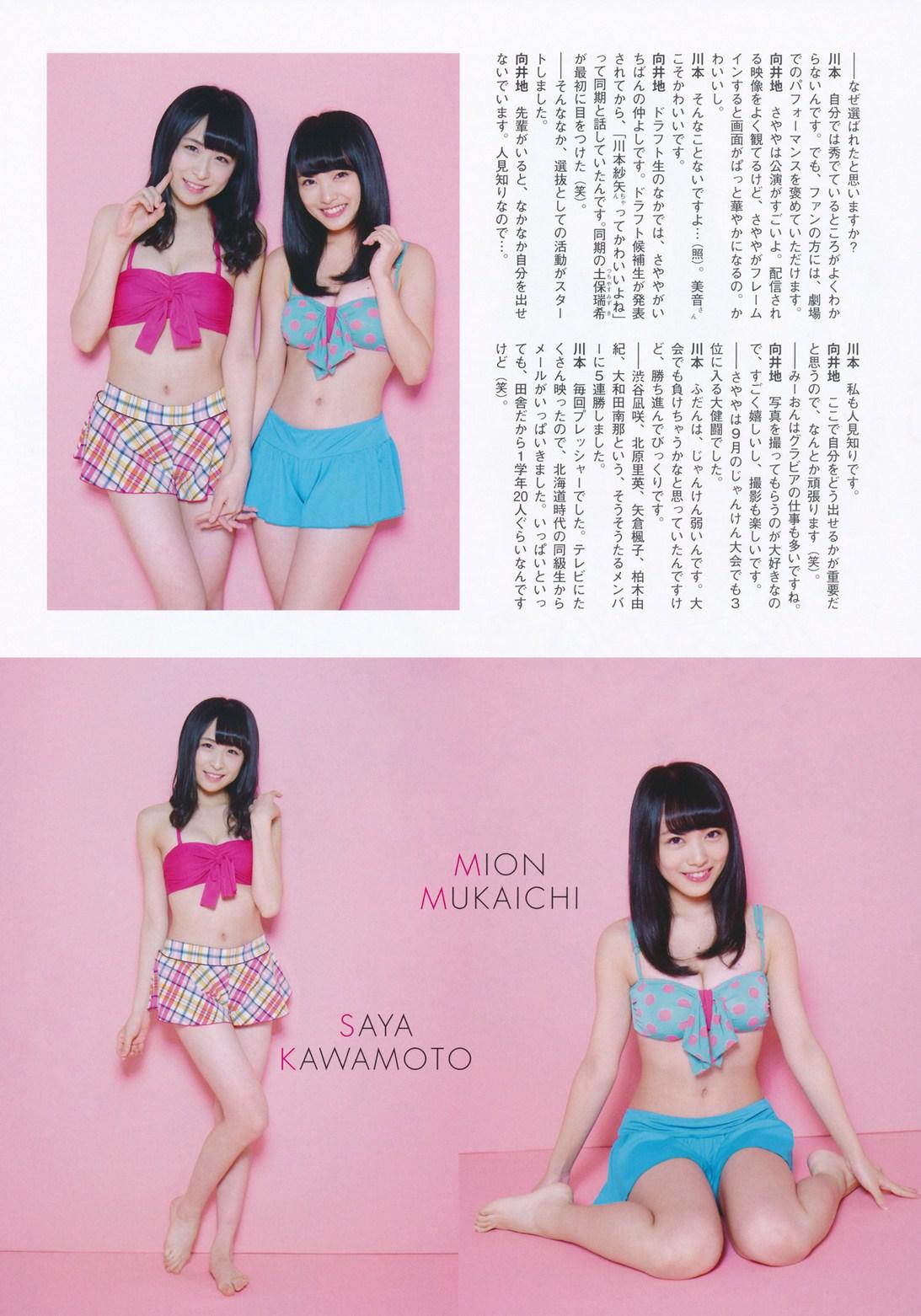Kawamoto Saya 川本紗矢, Mukaichi Mion 向井地美音 AKB48, Flash Special Best Gravure Autumn 2014
