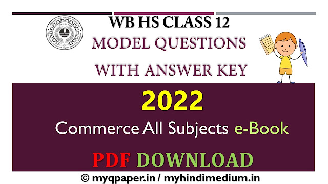 PDF Download Commerce All Subjects Model Question Paper 2022 with Answer Key