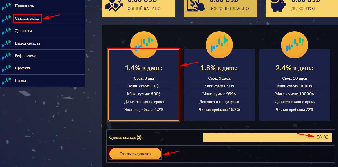 Создание депозита в Tradex Invest