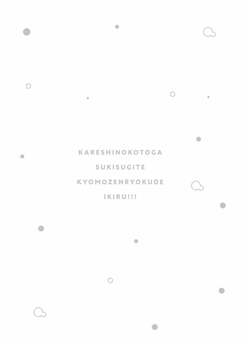 Kareshi no Koto ga Suki Sugite Kyou mo Zenryoku de Ikiru!!! - หน้า 12