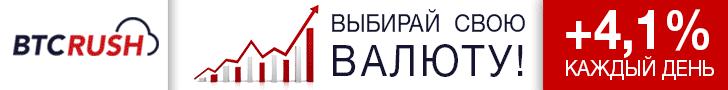 Баннер BtcRush