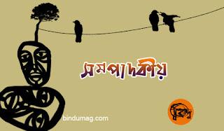 বিন্দুস্বর : সেপ্টেম্বর ২০২১ সম্পাদকীয় বক্তব্য লিটল ম্যাগাজিন বিন্দু