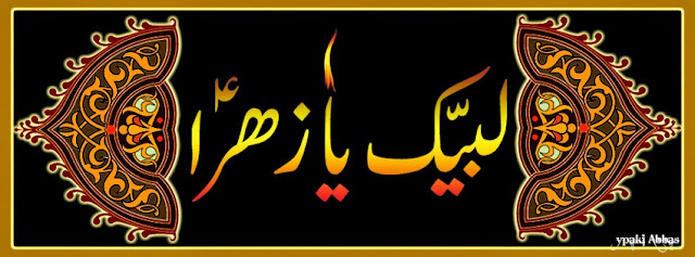 labaik ya zahra (Sa)
