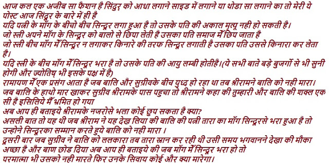 Importance of Sindoor