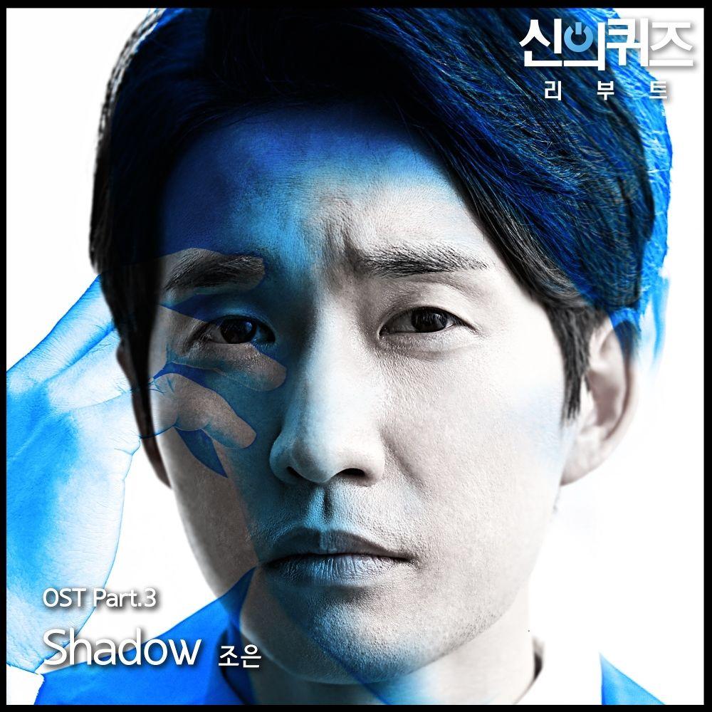 Cho Eun – Quiz of God : REBOOT OST Part 3