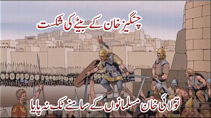 چنگیز خان کے بیٹے تولائی خان کی عبرت ناک شکست || Read Changez Khan history Urdu