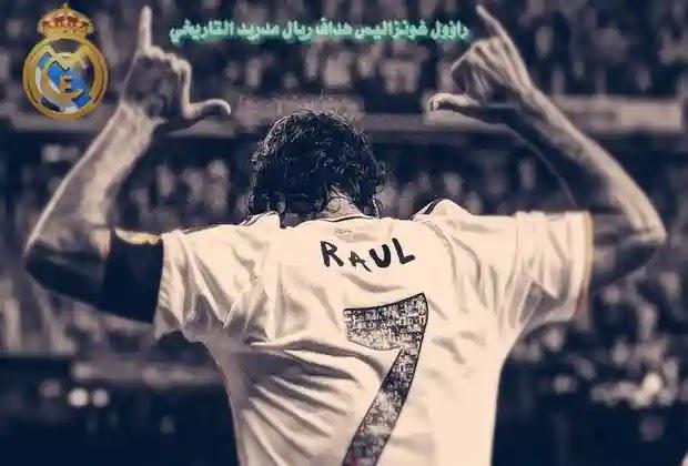 ريال مدريد,اهداف ريال مدريد,راؤول,راؤول غونزاليس,اسطورة ريال مدريد راؤول غونزاليس,الهداف التاريخي لريال مدريد,هدافي ريال مدريد عبر التاريخ,ترتيب هدافي ريال مدريد عبر التاريخ,ريال,راؤول غونزاليس بلانكو,اهداف راؤول غونزاليس,مدريد,هدافي ريال مدريد,راؤول غونزاليس عندما كان يلعب في الريال,ريال مدريد كاستيا بقيادة راؤول,اهداف اساطير ريال مدريد,تاريخ ريال مدريد,الخلوق راؤول غونزاليس,قصة راؤول غونزاليس,افضل هدف لراؤول غونزاليس,اجمل هدف في تاريخ ريال مدريد,ما لاتعرفه عن راؤول غونزاليس