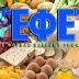 Προσοχή - Ο ΕΦΕΤ αποσύρει λευκό τυρί από τα Lidl