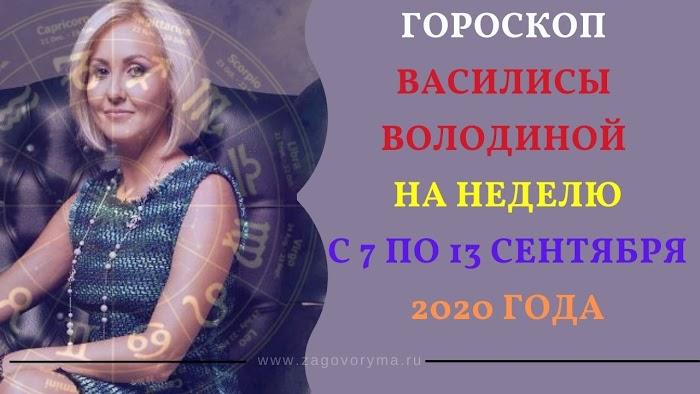 Гороскоп Василисы Володиной на неделю с 7 по 13 сентября 2020 года