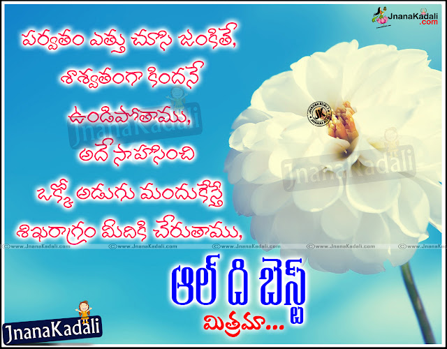 Inspirational quotes in telugu, Friendship quotes, love quotes, heart touching quotes, ALL THE BEST WISHES QUOTES  festival greetings,Images for congratulations quotes in telugu,congratulations quotes on achievement quotes in Telugu,congratulations quotes for promotion quotations in telugu,ugadi wishes quotes in telugu,congratulations quotes on achievement quotes in Telugu,congratulations quotes for promotion quotes in Telugu,congratulations quotes for graduation quotes in Telugu,congratulations quotes for new job quotes in Telugu