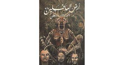 مراجعة رواية أرض السافلين للكاتب أحمد خالد مصطفى
