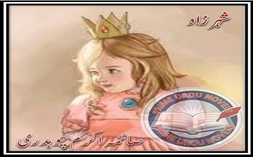 Sheharzaad novel by Saima Akram Chaudhary Episode 1 pdf