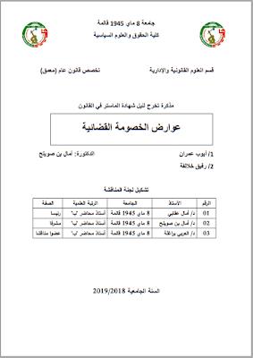 مذكرة ماستر: عوارض الخصومة القضائية PDF