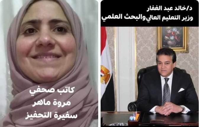 في عهد الرئيس السيسي قفزة رائعة لمصر في الترتيب الدولي للنشر العلمي للعام ٢٠٢٠
