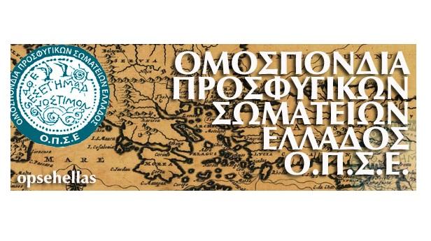 Ικανοποίηση της Ο.Π.Σ.Ε. για το μουσείο Ποντιακού και Μικρασιατικού Ελληνισμού