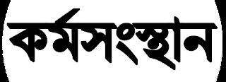 Karmasangsthan PDF 9 January
