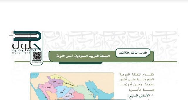 حل درس المملكة العربية السعودية اسس الدولة ثاني ثانوي