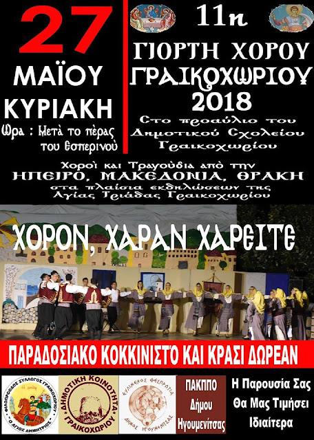 11η Γιορτή Παραδοσιακών Χορών Γραικοχωρίου